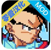傳奇Z勇士漢化破解版v1.1