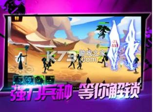 火柴人法神战争 v1.0 游戏 截图