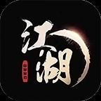 手中有江湖 v1.0 免费版