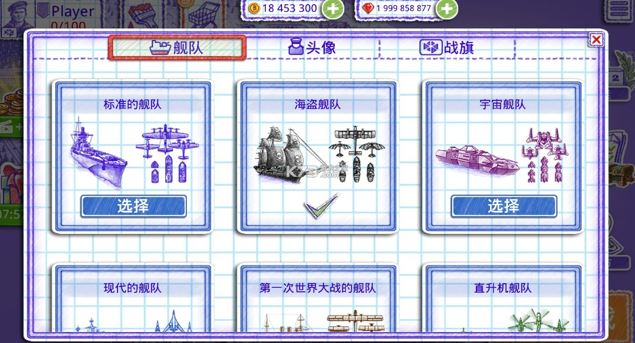 海战2 v2.6.2 汉化破解版 截图