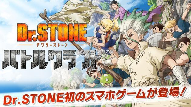 Dr.STONE战斗工艺 v1.0.0 日服版 截图