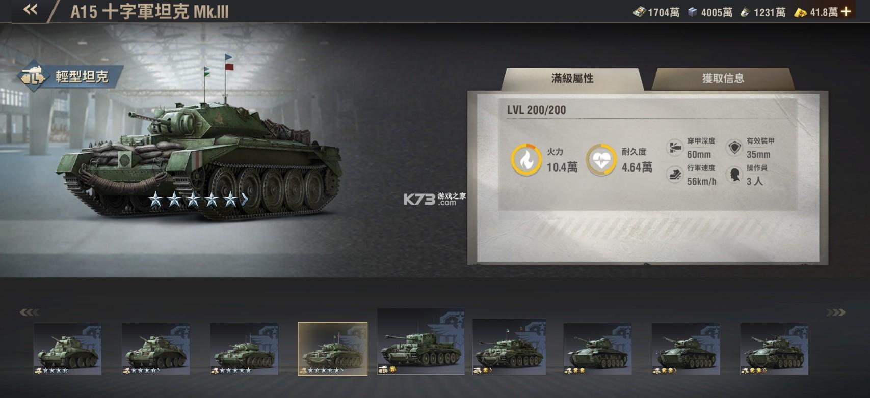 战火勋章 v3.00.35 台服版 截图