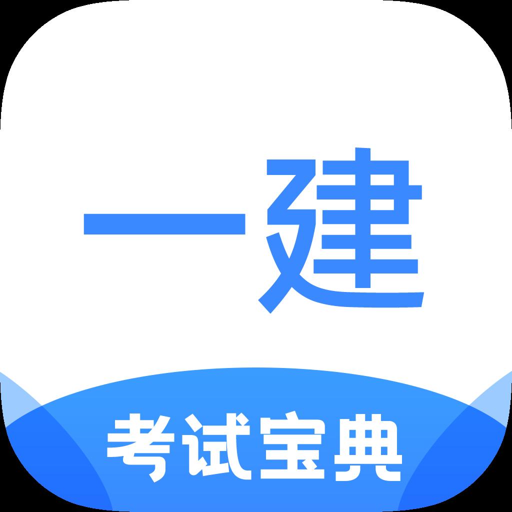 一建考试宝典 v1.1.0 手机版