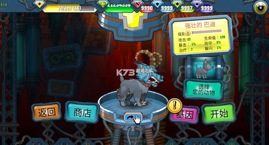 变异狗战争2 v32.8.5 中文内购破解版 截图