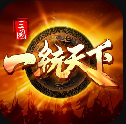 三国一统天下 v12.5.2 手游小游戏