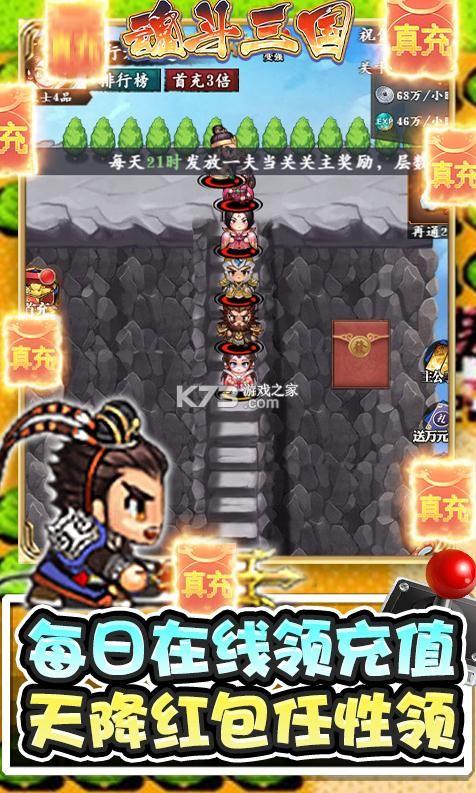 魂斗三国 v1.0.0 送1000真充版 截图