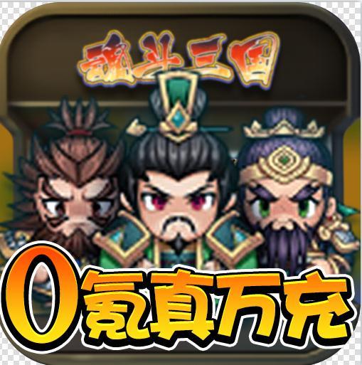 魂斗三国送1000真充版v1.0.0