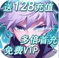 超燃斗魂 v1.0.0 送128充值卡版