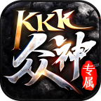 KKK众神专属手游v1.1.0