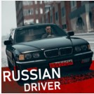 俄罗斯司机 v1.0.3 游戏破解版