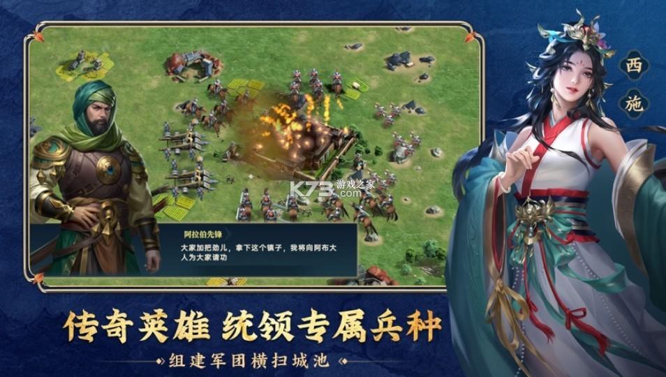 帝国战略威力版 v1.2.8 游戏 截图