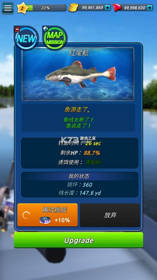 钓鱼季 v1.8.29 破解版内购 截图