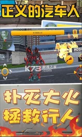 正义的汽车人 v1.0.0.1 游戏 截图