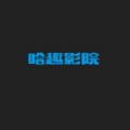 哈趣影院app最新版v3.3.5