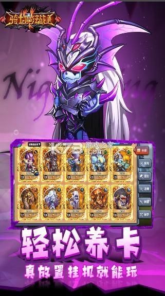 骑士的魔法战争 v3.1.2 九游版 截图