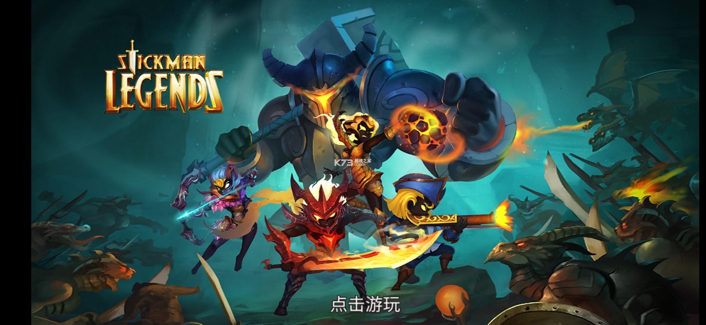 火柴人传奇 v2.5.0 中文破解版 截图