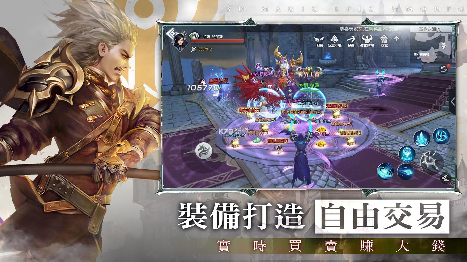 龙与誓约守护 v1.0.0 台服版 截图