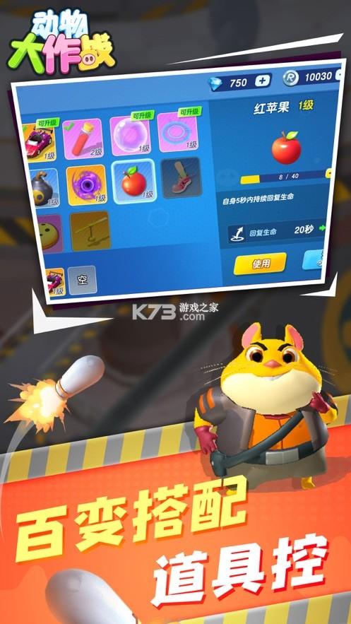 动物大作战猫鼠对决 v1.0.1 游戏 截图