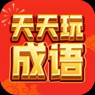 天天玩成語紅包版v1.1.2