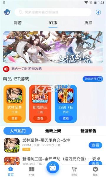 莱悦互娱 v2.1 app 截图