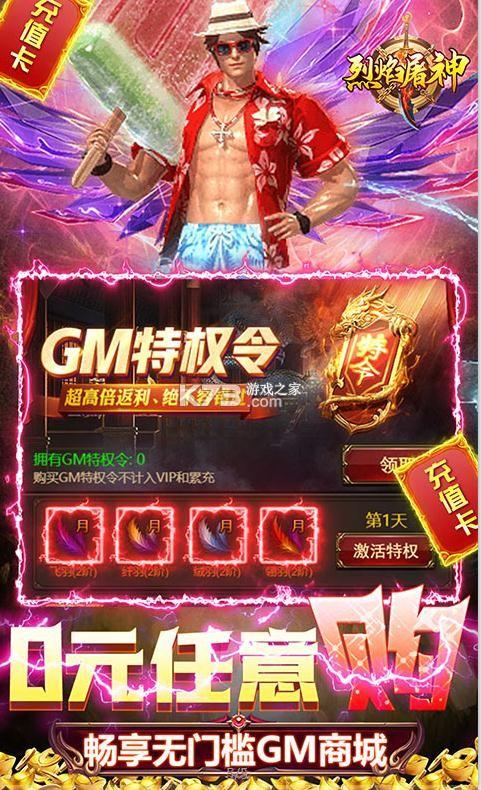 烈焰屠神 v1.0.0 GM商城版 截图