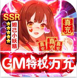 幻想封神onlineGM商店版v1.0