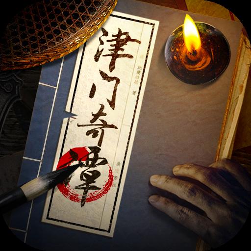 津門奇譚手游v2.0
