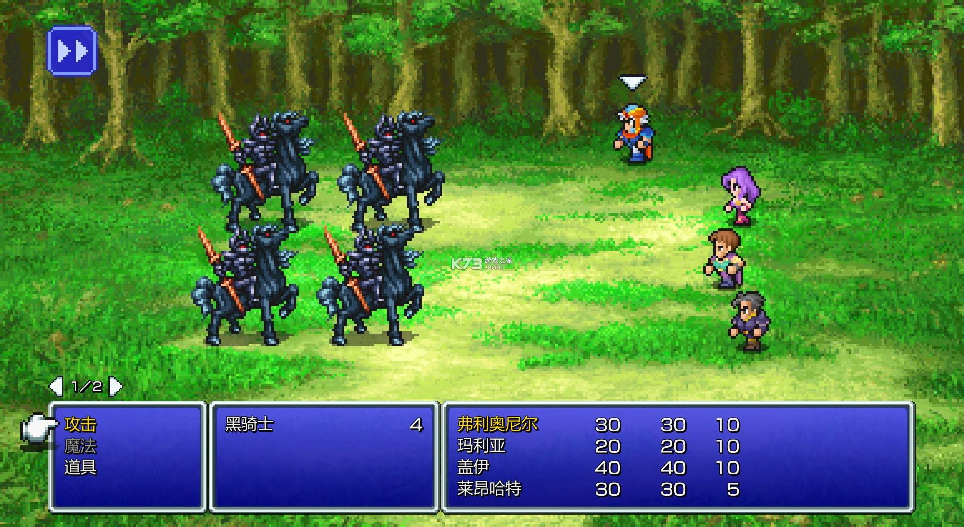 最终幻想2像素复刻版 v1.0.2 电脑版破解版 截图