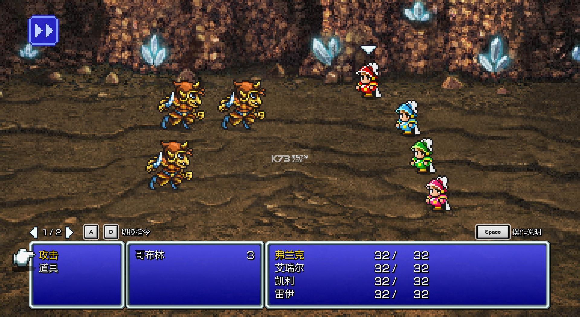 最终幻想3像素复刻版 v1.0.1 电脑版破解版 截图