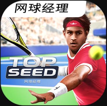 头号种子网球经理 v2.53.2 安卓破解版