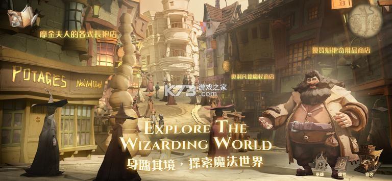 哈利波特魔法觉醒 v4.20.20246 国际服最新版 截图