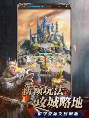 王国之争 v3.0.24 游戏 截图