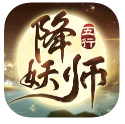 五行降妖师游戏v1.0