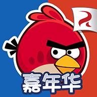 愤怒的小鸟嘉年华最新破解版v4.2.0.1