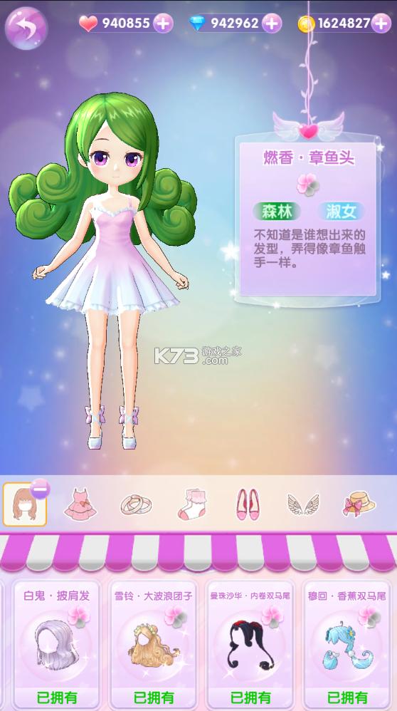 小花仙精灵乐园 v1.3.2 无限金币钻石版 截图