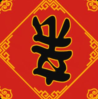 春节亲戚又来了游戏v2.0.1
