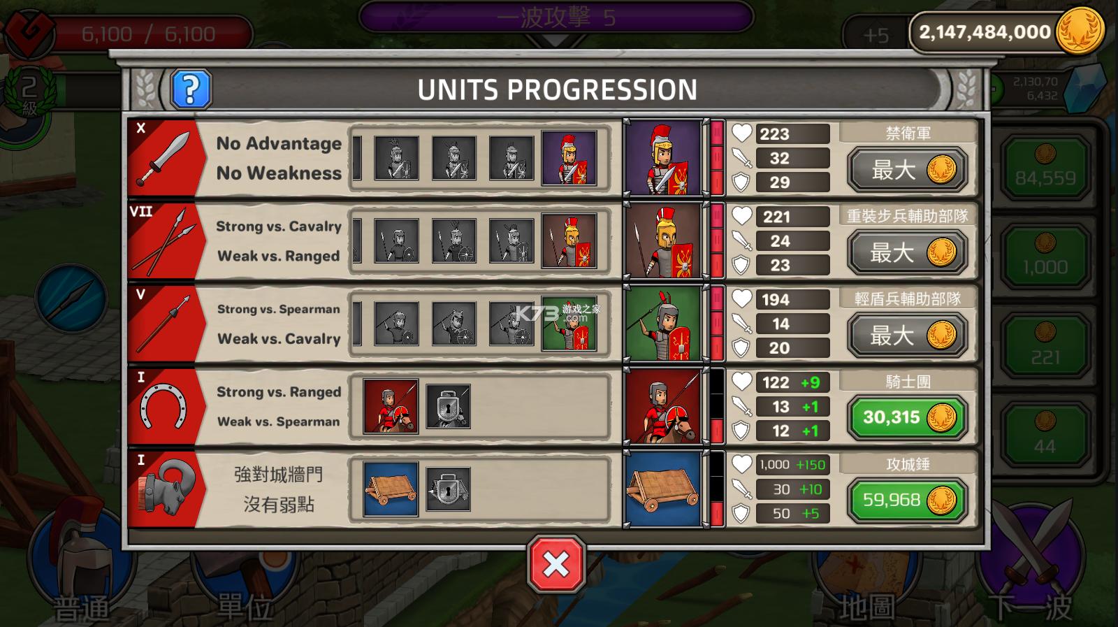 成长帝国罗马 v1.6.4 无限金币钻石版 截图