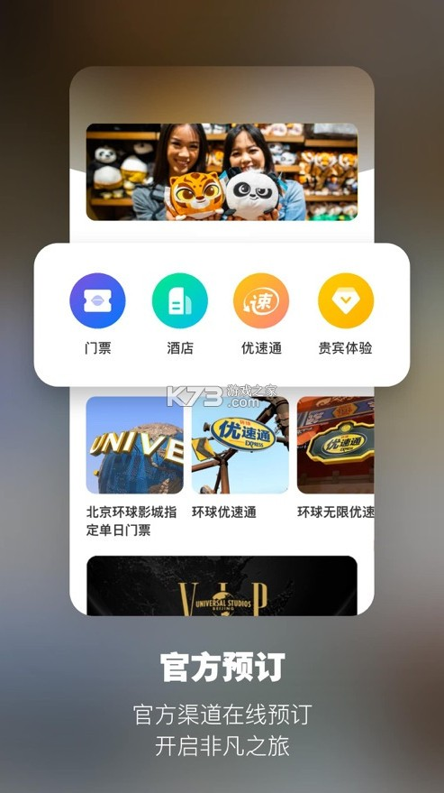 北京环球影城 v2.0 官方购票app 截图