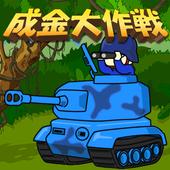 成金大作战究极版游戏v1.0