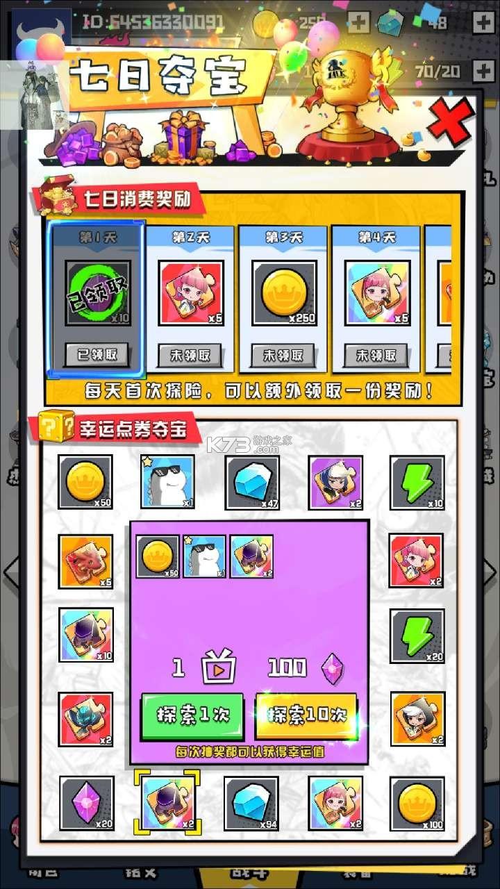大魔王fight v1.0 破解版 截图