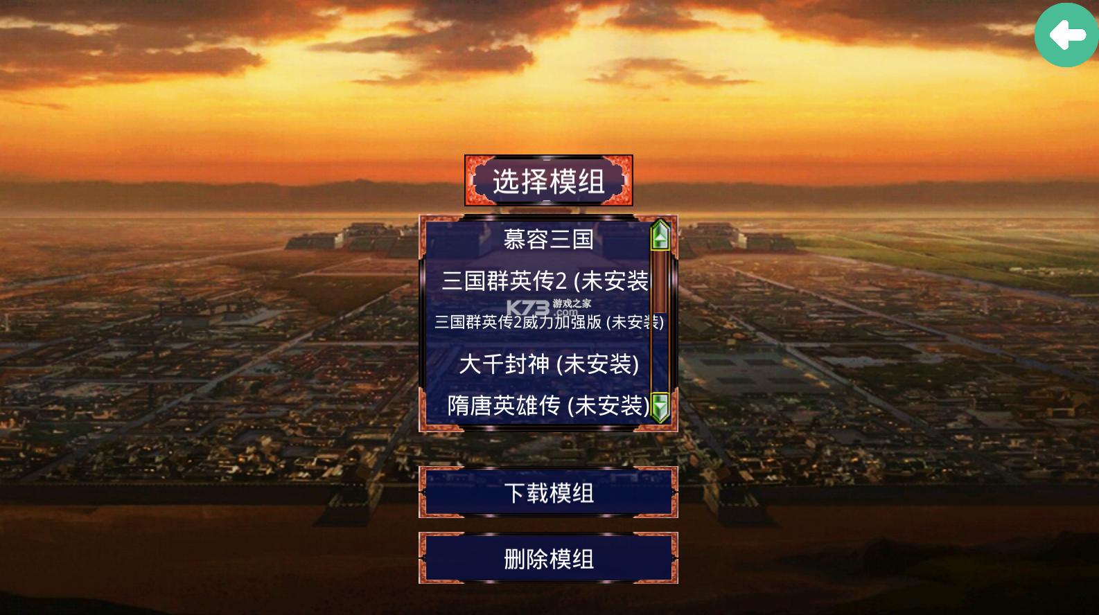 慕容三国 v2.9.0 单机版 截图