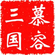 慕容三国 v2.9.0 单机版