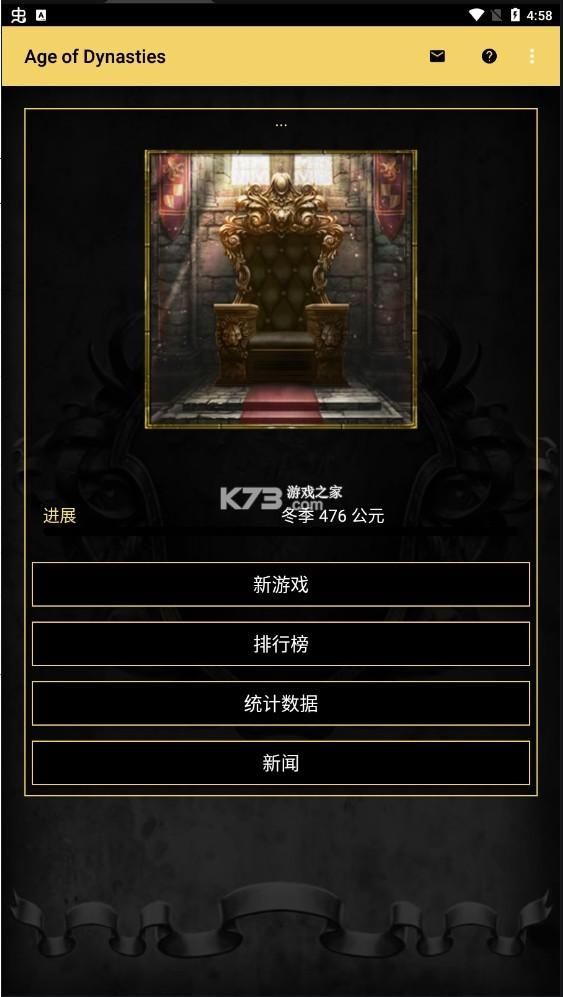 王的游戏 v2.1.0 破解版 截图