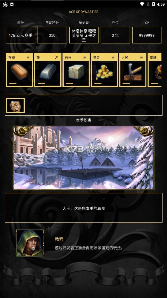 王的游戏 v2.1.0 修改版 截图