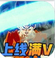 前进吧悟空送全UR版v4