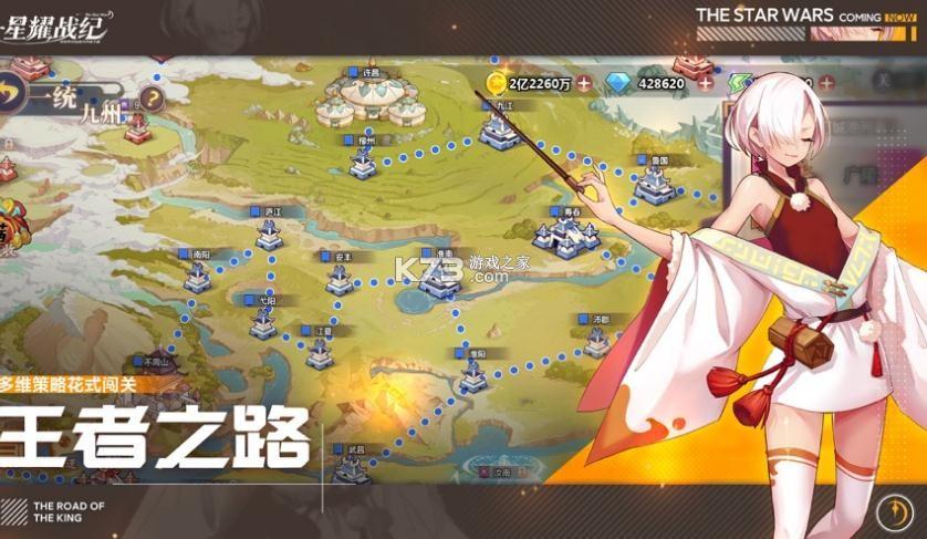 星耀战纪 v1.2.26 苹果版 截图