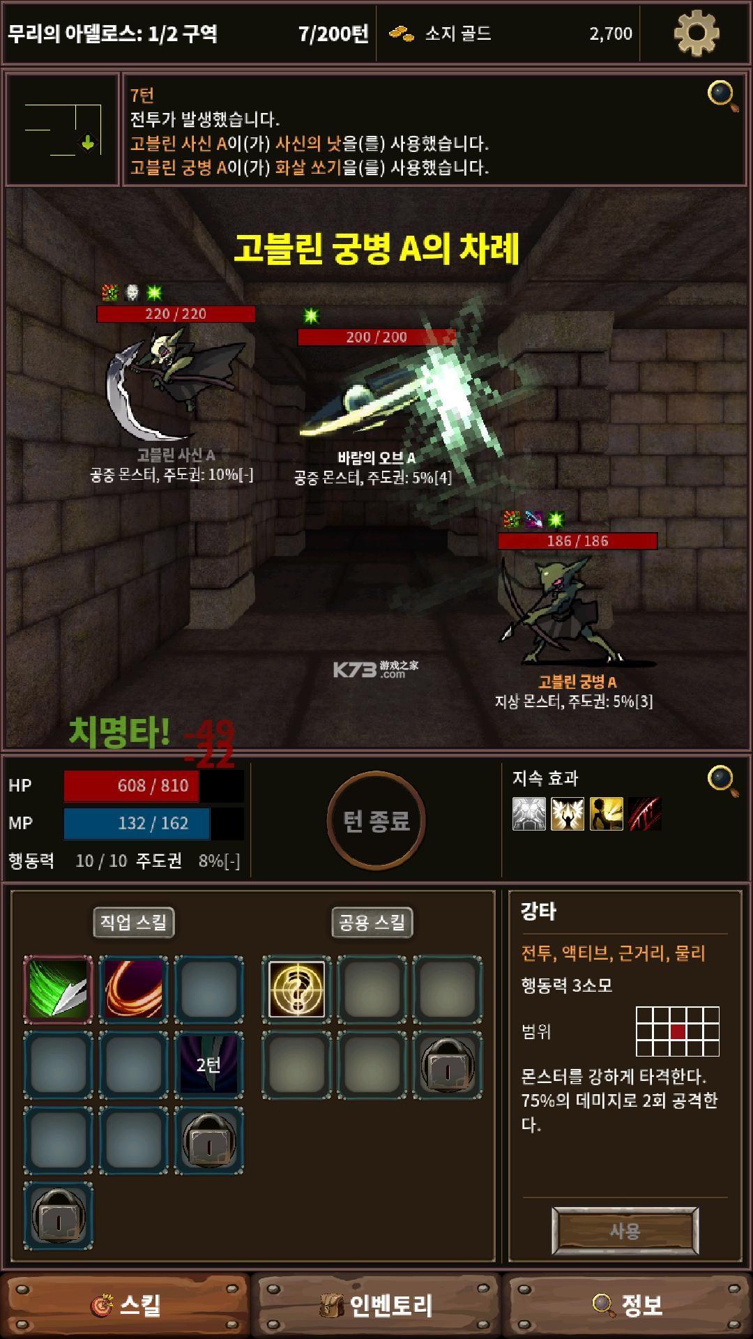 异世界RPG v1.0.38 游戏安卓版 截图