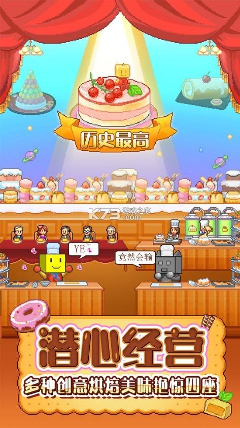 创意蛋糕店 v2.1.5 手游 截图