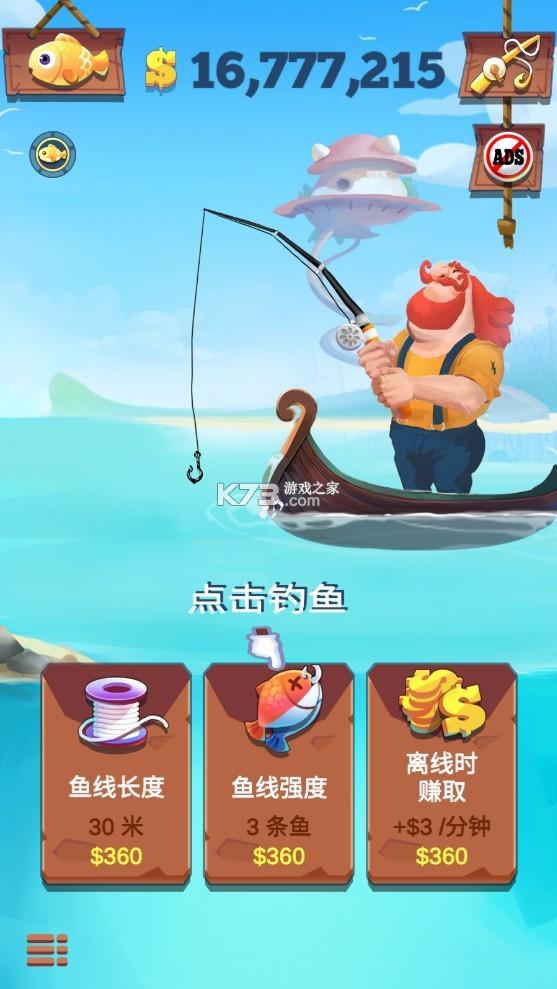 渔夫快跑 v1.0.4.1015 破解版 截图