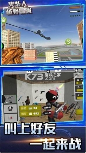 火柴人越野冒险 v2.2 游戏 截图
